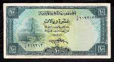 10 RIALS ND1969 P-8a,Serial A8_219313 VF+